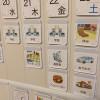 自閉症児向けの、絵で見るスケジュールやカレンダーに使える支援グッズを発表