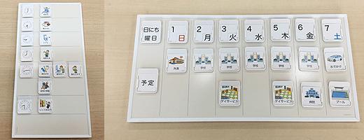 自閉症 カレンダー スケジュール 視覚支援 ボード autism schedule board calendar kobarite
