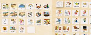 自閉症 絵カード 視覚支援 autism card
