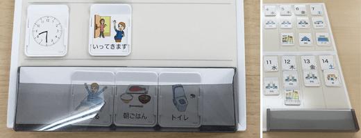 自閉症 絵カード スケジュール autism schedule finish box