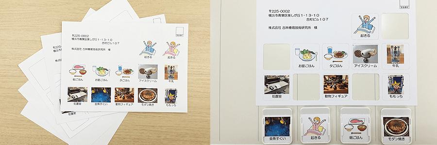 自閉症 絵カード 作ります