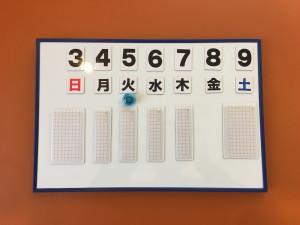 自閉症 カレンダー ホワイトボード