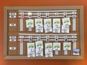 自閉症 カレンダー マジックテープ