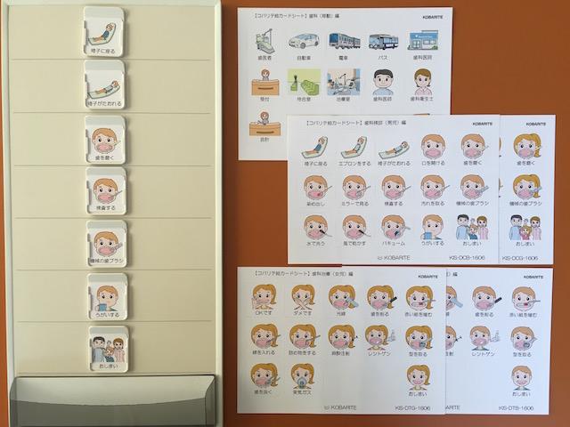 自閉症 歯科診療 歯科治療 絵カード イラスト