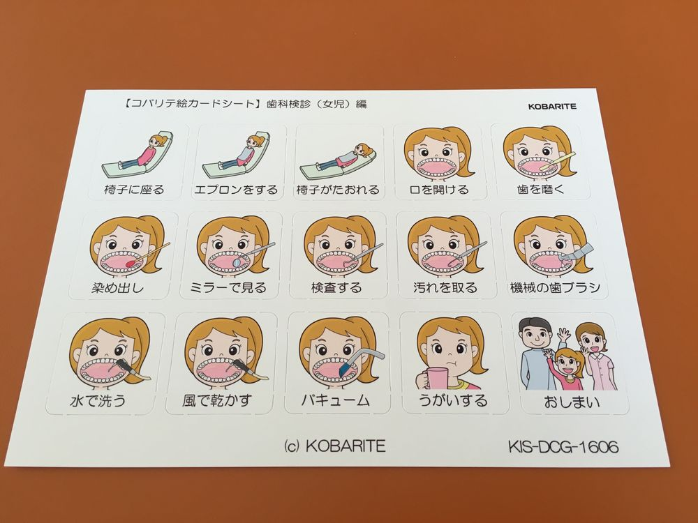 歯科診療 絵カード 自閉症