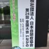 日本自閉症協会全校大会でスケジュールボード&絵カードを展示