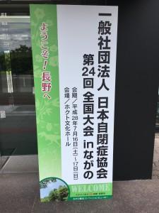 日本自閉症協会全国大会 in ながの