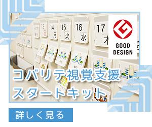 視覚支援グッズ、スケジュールボード、絵カード【コバリテ】