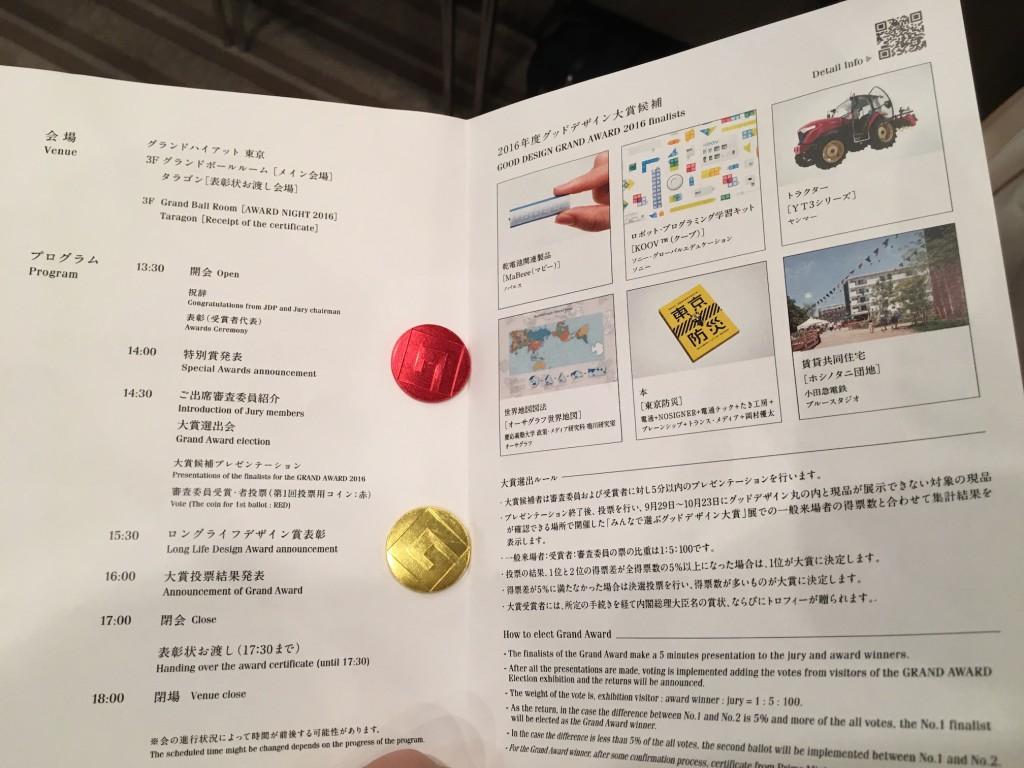 グッドデザイン賞授賞式プログラム