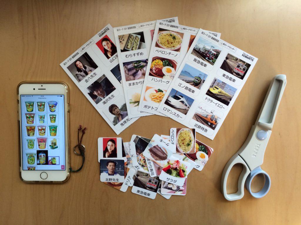 自閉症 絵カード Webアプリ 自作 スマホ