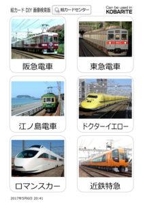 自閉症 絵カード 画像検索 電車
