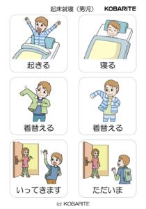 自閉症 絵カード 起床就寝 起きる 寝る 着替える いってきます ただいま