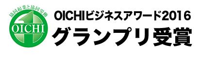 OICHIビジネスアワード グランプリ受賞