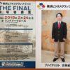 代表の古林が横浜ビジネスグランプリ2018に登壇します