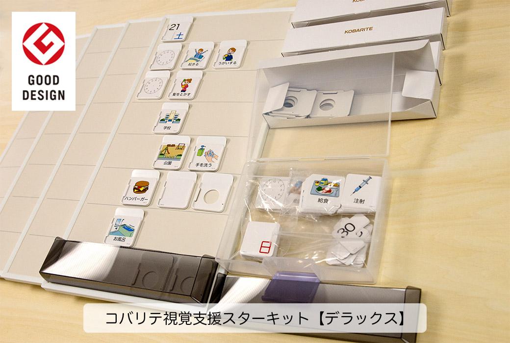 コバリテ視覚支援スタートキット【デラックス】