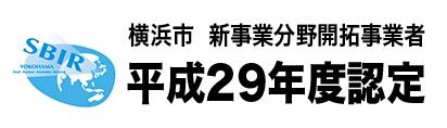 横浜市新事業分野開拓事業者