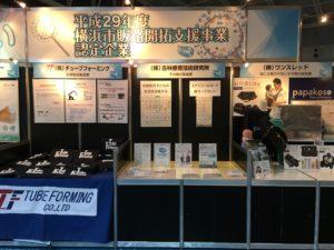 平成29年度横浜市販路開拓支援事業認定企業 の展示