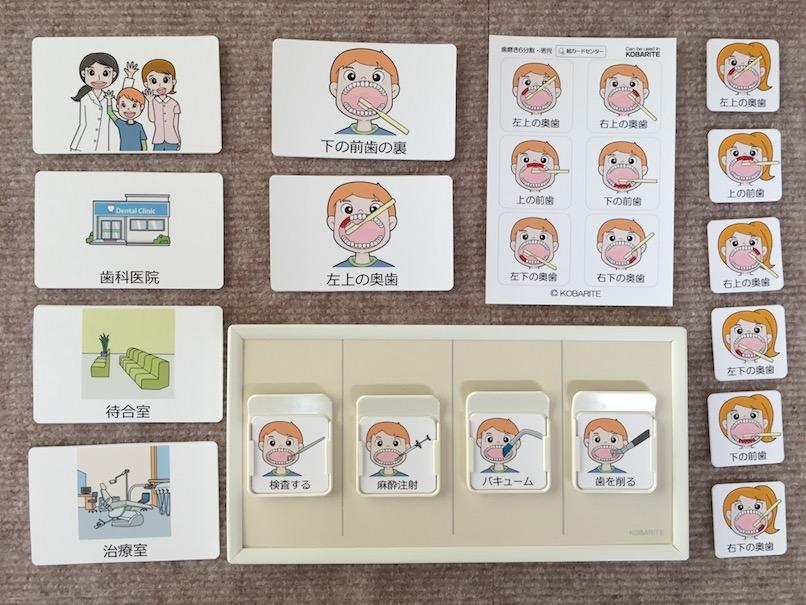 歯磨き指導 歯科通院 絵カード イラスト 自閉症