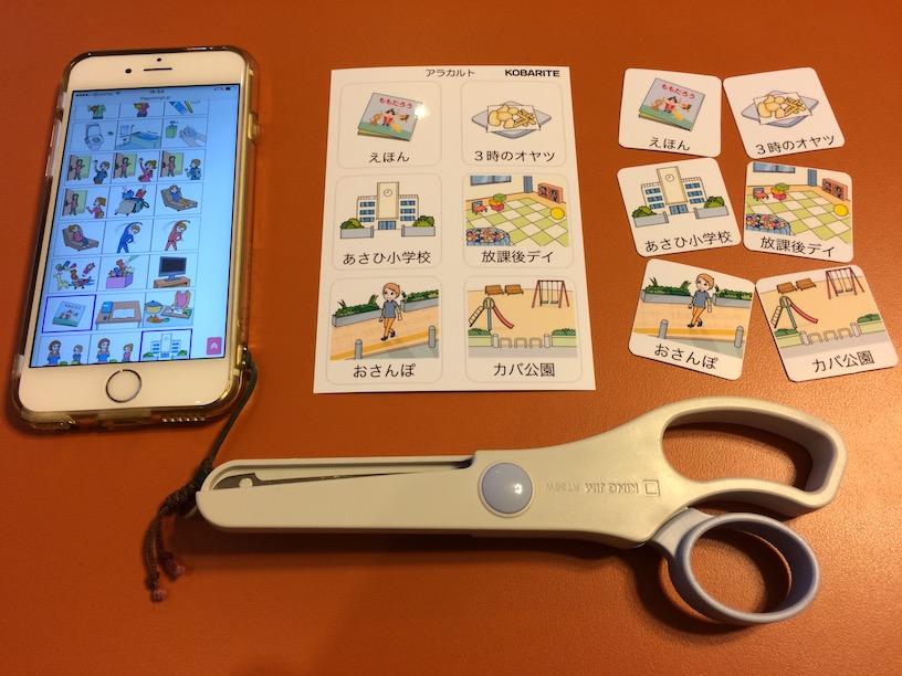 自閉症支援のための絵カードセンターを使った、絵カード作り。