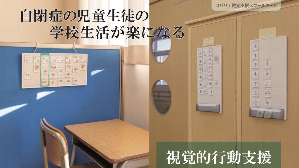 コバリテ視覚支援スクールキット 教室設置例