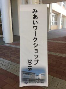みあいワークショップ2018 (看板)