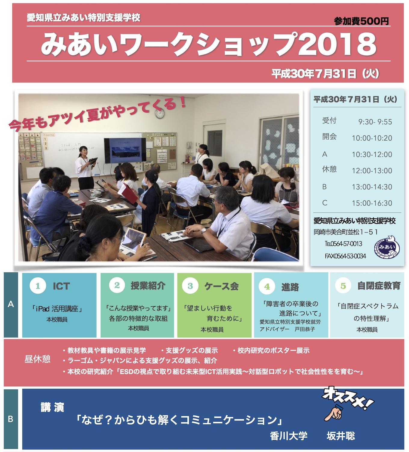 みあいワークショップ2018プログラム(愛知県立みあい特別支援学校)