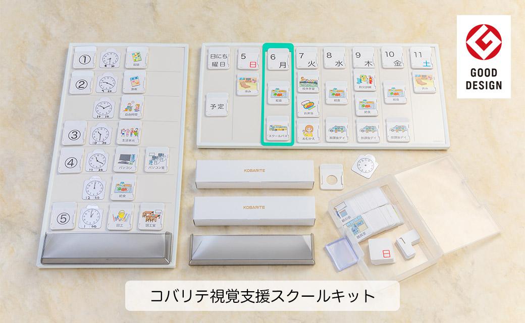 コバリテ視覚支援スクールキット 自閉症 スケジュール 絵カード