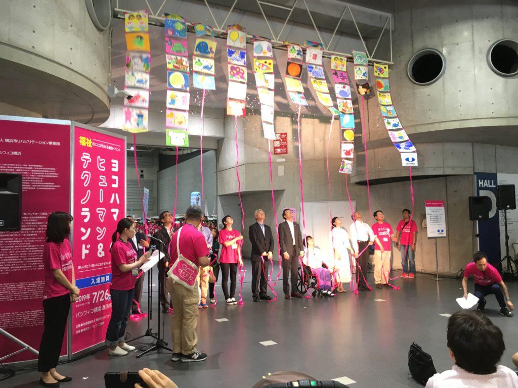 第18回ヨコハマ・ヒューマン&テクノランド(愛称:ヨッテク)開会セレモニー