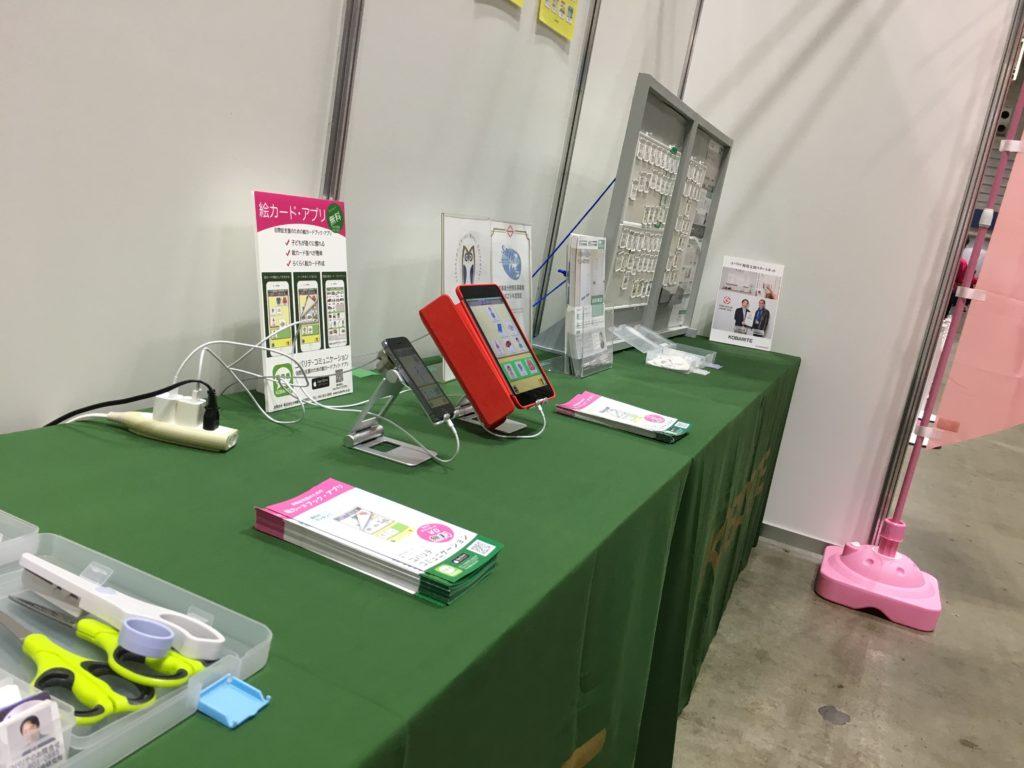ヨッテク2019、コバリテの展示、自閉症向け絵カード、スケジュールボード、アプリ